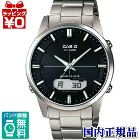LCW-M170TD-1AJF/LINEAGE カシオ CASIO 送料無料 プレゼント