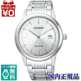 AW1231-66A CITIZEN シチズン CITIZEN COLLECTION シチズンコレクション メンズ 腕時計 エコ・ドライブ フレキシブルソーラー ペアモデル 送料無料 プレゼント フォーマル