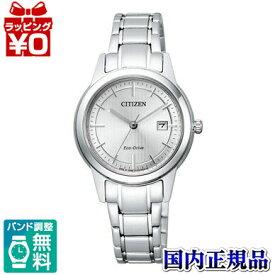 FE1081-67A CITIZEN シチズン CITIZEN COLLECTION シチズンコレクション レディース 腕時計 エコ・ドライブ フレキシブルソーラー ペアモデル 送料無料 おしゃれ かわいい フォーマル