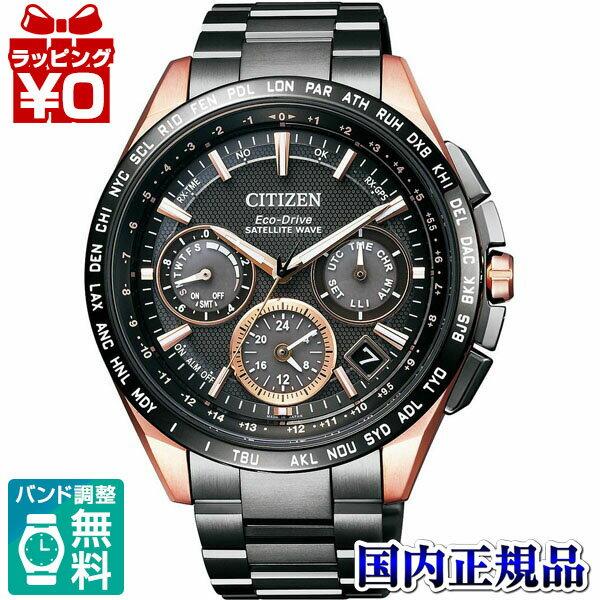 CC9016-51E CITIZEN シチズン ATTESA アテッサ エコ ドライブGPS衛星電波時計 電波ソーラー メンズ 腕時計 送料無料 送料込 プレゼント フォーマル