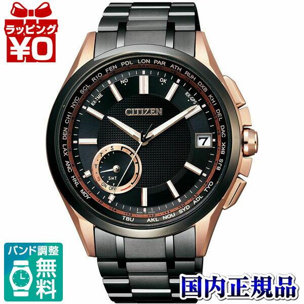CC3014-50E CITIZEN シチズン ATTESA アテッサ エコ ドライブGPS衛星電波時計 電波ソーラー メンズ 腕時計 送料無料 送料込 プレゼント フォーマル