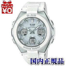 【クーポン利用で800円OFF】MSG-W100-7AJF BABY-G ベイビージー ベビージー ベビーG CASIO カシオ G-MS レディース 腕時計 国内正規品 送料無料