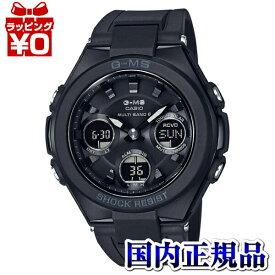 【クーポン利用で800円OFF】MSG-W100G-1AJF BABY-G ベイビージー ベビージー ベビーG CASIO カシオ G-MS レディース 腕時計 国内正規品 送料無料