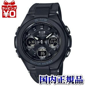 【エントリーでポイント12倍さらにクーポン利用で800円OFF】MSG-W100G-1AJF BABY-G ベイビージー ベビージー ベビーG CASIO カシオ G-MS レディース 腕時計 国内正規品 送料無料