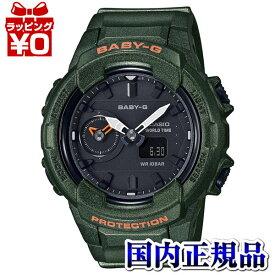 【エントリーでポイント19倍+5%還元_クーポン800円OFF】BGA-230S-3AJF CASIO カシオ BABY-G ベイビージー ベビージー ベビーG BGA-230 Sporty Military レディース 腕時計 国内正規品 送料無料