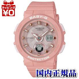BGA-250-4AJF BABY-G ベイビージー ベビージー CASIO カシオ Beach Explorer series アラクロ レディース 腕時計 国内正規品