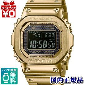 【エントリーで10倍+クーポン2000円OFF】GMW-B5000GD-9JF G-SHOCK Gショック ジーショック カシオ CASIO フルメタル ゴールド 金 メンズ 腕時計 国内正規品 送料無料 ブランド