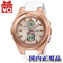 MSG-C100G-7AJF BABY-G ベイビージー ベビージー CASIO カシオ G-MS ジーミズ レディース 腕時計 国内正規品 送料無料