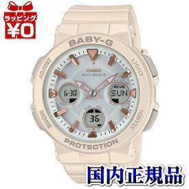【クーポン利用で10%OFF】BGA-2510-4AJF CASIO カシオ Baby-G ベイビージー ベビージー 電波ソーラー レディース 腕時計 国内正規品 送料無料 ブランド