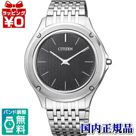 AR5000-50E CITIZEN シチズン Eco-Drive One エコ ドライブ ワン メンズ 腕時計 国内正規品 送料無料