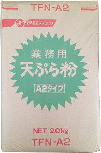 日清製粉プレミックス 業務用 天ぷら粉 A2タイプ 20kg TFN-A2
