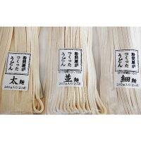 粉問屋が作ったうどん3つの食感<細・並・太>食べ比べセット(各240g)