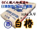 日清製粉 うどん粉 丸香白椿 25kg(約300食分)