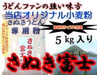 うどん粉さぬき富士5kgレシピ付き