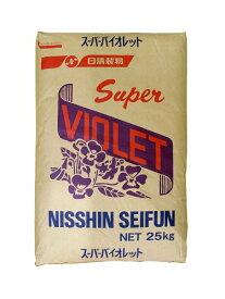 日清製粉 菓子用粉 スーパーバイオレット 25kg