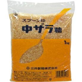 スプーン印 砂糖 中ザラ糖 1kg【配達日時指定・代引可】