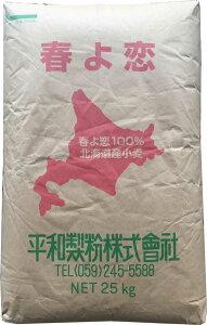 パン用 小麦粉 (強力粉) 平和製粉 春よ恋 北海道産小麦100% 25kg