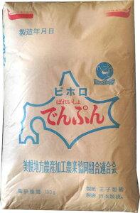 ホクレン ビホロ 馬鈴しょ でんぷん 25kg(片栗粉澱粉デンプンでん粉)