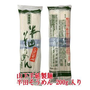 半田そうめん 山下手延製麺 (おためし用・バラ売り) 1袋(100g×2束)・(約1-2人前)