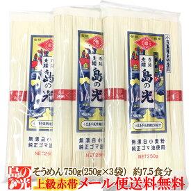 おためし1100円[メール便送料無料]小豆島手延素麺 島の光 上級赤帯 250g(50g×5束)×3袋(約7.5人前)