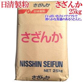 日清製粉 うどん粉 さざんか 25kg(約300食分)