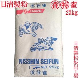 日清製粉 うどん粉 丸香特雀 25kg(約300食分)