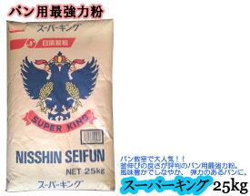 パン用 小麦粉 (強力粉) 日清製粉 スーパーキング 25kg