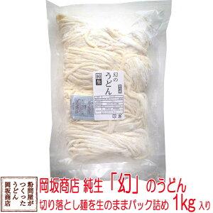 本場 讃岐うどん 幻のうどん(切り落としうどん) 1kg