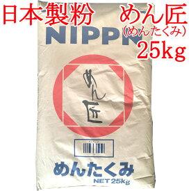 日本製粉 うどん粉 めん匠 (めんたくみ) 25kg NIPPN 手打ちうどん専用小麦粉 25kg(約300食分)