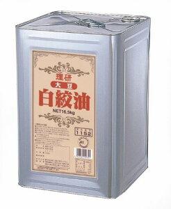理研農産化工 理研 大豆白絞油 16.5kg(一斗缶)