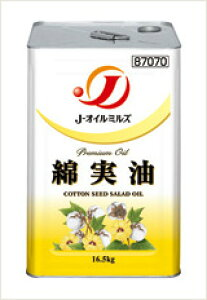 J-オイルミルズ 綿実油 16.5kg・一斗缶(業務用)