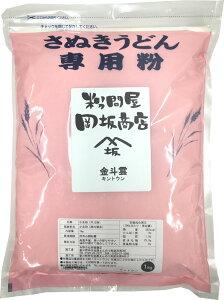 日清製粉 うどん粉 金斗雲 1kg(約10-12食分)独自小分け