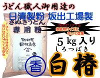 日清製粉うどん粉丸香白椿5kg(約60食分)レシピ付き