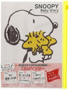 【育児ダイアリー】サンスター文具育児ダイアリーA5SNOOPY WS2070596【ベビーをもつママにおすすめ!】
