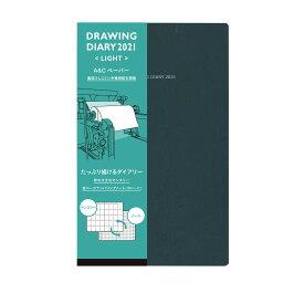 【シンプルでかつ独創的】Drawing Diary Light 2021KE-SP8-212020年12月始まりA5変形【2021年ダイアリー】