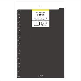 マークスEDiT(エディット)/下敷き・A5用