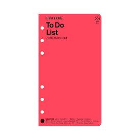 デザインフィル PLOTTER システム手帳 バイブルサイズ リフィル To Do List No006メモパッド To Do リスト50枚
