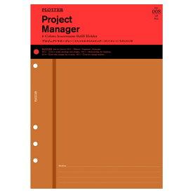 デザインフィル PLOTTER システム手帳 A5サイズ リフィル Project manager No008アクセサリーツール プロジェクトマネージャー