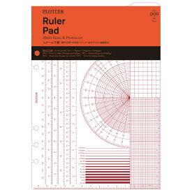 デザインフィル PLOTTER システム手帳 A5サイズ リフィル Ruler Pad No009アクセサリーツール スケール下敷