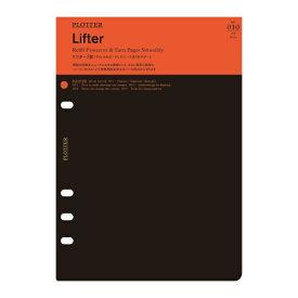 デザインフィル PLOTTER システム手帳 A5サイズ リフィル Lifter No010アクセサリーツール リフター2枚