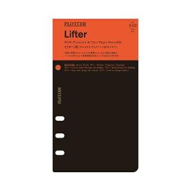 デザインフィル PLOTTER システム手帳 バイブルサイズ リフィル Lifter No010アクセサリーツール リフター2枚