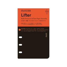 デザインフィル PLOTTER システム手帳 ミニサイズ リフィル Lifter No010アクセサリーツール リフター2枚