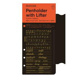デザインフィル PLOTTER システム手帳 ナローサイズ リフィル Penholder with Lifter No011アクセサリーツール 本革ペンホルダーリフター