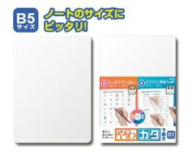 ソニックやわカタ下敷きB5サイズ硬質と軟質で使い分けができる!日本製