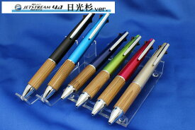 【お名入れ無料】【記念品にもオススメ!】三菱鉛筆ジェットストリーム4&1日光杉ver.上野文具オリジナル無料でお名入れ致します