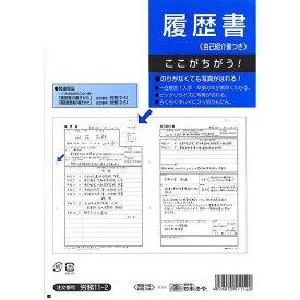 日本法令履歴書自己紹介書付き労務11-2B5判