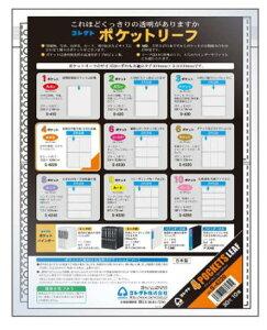 コレクト リフィル 透明ポケット 4ポケット 30穴 ハガキの収納に便利!