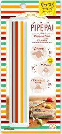 【簡単ラッピング】サンスター文具PIPEPA ピペパ ストライプS2273896【魔法のラッピングペーパー】