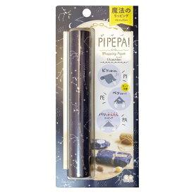 【簡単ラッピング】サンスター文具PIPEPA ピペパ 星空S2273993【魔法のラッピングペーパー】