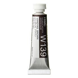ホルベイン透明水彩絵具 5ml W139バンダイキ ブラウン